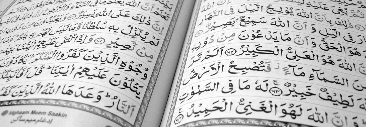 страницы Корана - помощь в Исламе